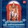 Sri Venkatesa Sriman Narayana