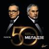 Валерий Меладзе & Константин Меладзе - Полста обложка