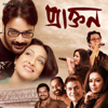 Praktan       songs