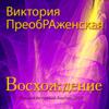 Виктория ПреобРАженская - Восхождение обложка