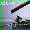 癒しの響き ~ししおどしとオカリナのハーモニー~ - Single
