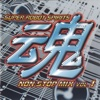 Super Robot Spirits Non-Stop Mix, Vol. 1 - Various Artists