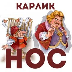 Карлик Нос