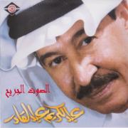 Alsout Aljareeh - Abdul Karim Abdul Kader - Abdul Karim Abdul Kader