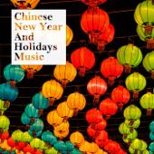 四海歡騰中國新年喜慶音樂