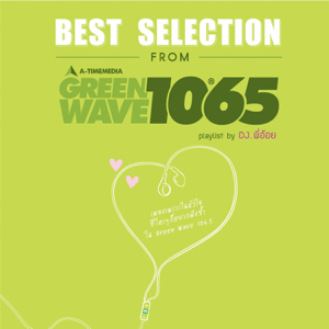 Various Artists - Best Selection From Greenwave (Playlist by DJ. พี่อ้อย)