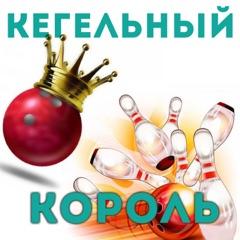 Кегельный король - EP