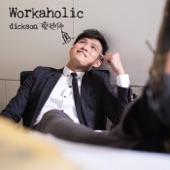 Dickson Chai - Worker's Rhapsody