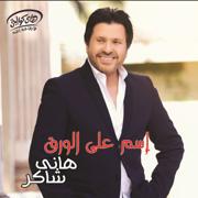 Esm Ala El Warak - Hany Shaker - Hany Shaker