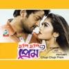 Chupi Chupi Prem Original Motion Picture Soundtrack EP