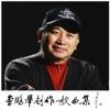 曹鹏举创作歌曲集, Vol. 2 - Various Artists