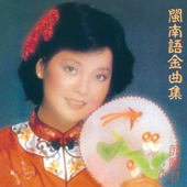 閩南語金曲集