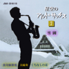 ALT SAX under the Stars(7) - Kohsuke Takahashi