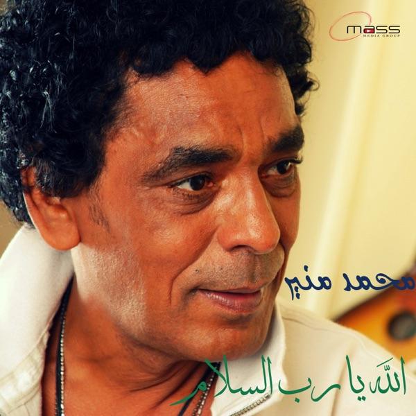 الله يا رب السلام - Single