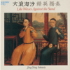 Like Waves Against the Sand - Jing Ying Soloists