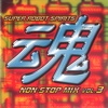 Super Robot Spirits Non-Stop Mix, Vol. 3 - Various Artists
