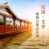 Kang Qiao - Jasmine artwork