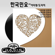 한국민요: 아리랑 / 도라지 - EP - Kim Buja & Lee Eun Ju