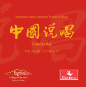A Set of Chinese Folksongs, Vol. 1: No. 2, Flowing Stream