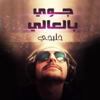 Abdul Majeed Abdullah & Ismail Mubarak - Najd Al Hala artwork