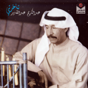 Taakharty - Abdul Karim Abdul Kader - Abdul Karim Abdul Kader