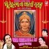 Shri Chehar Maa Na Aarti Garba