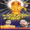 Swami Ayyappa Charitham