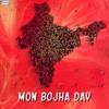 Mon Bojha Day - Sumit Basu