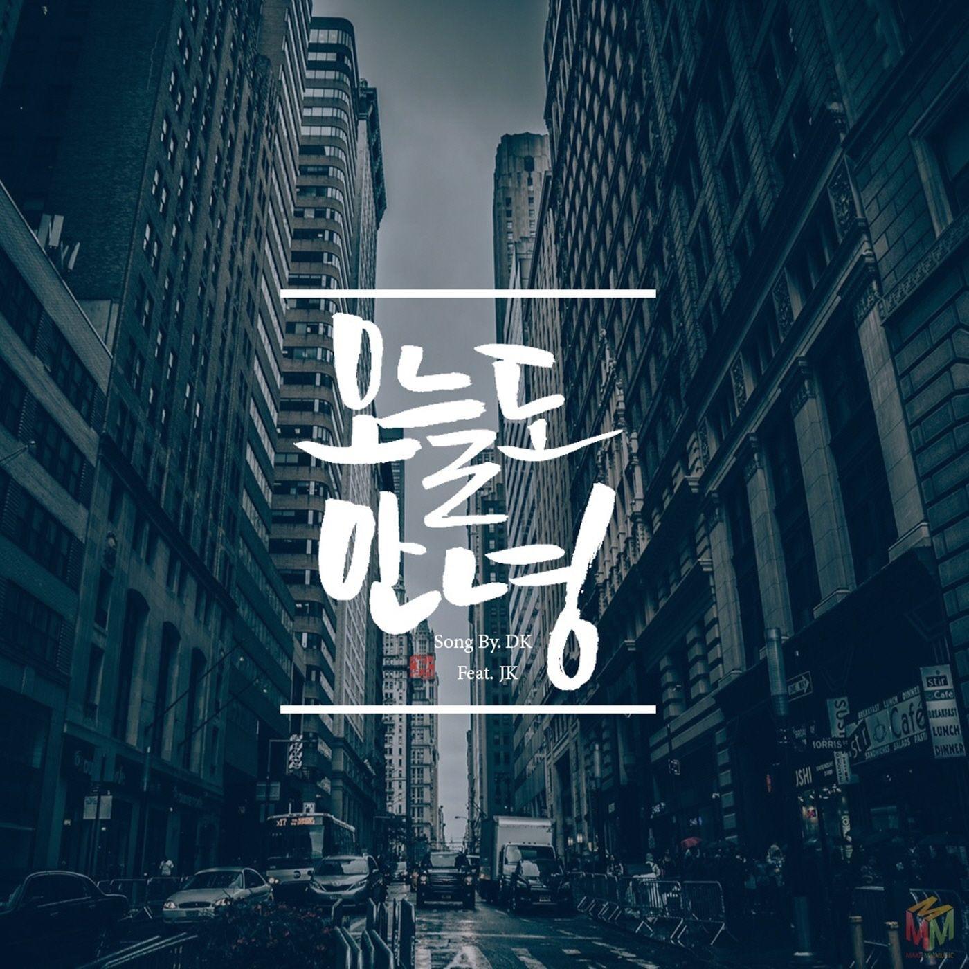 오늘도 안녕 (feat. JK) - Single