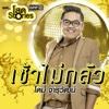 """เช้าไม่กลัว (เพลงประกอบละคร """"โสดสตอรี่"""") - Single - Dome Jaruwat"""