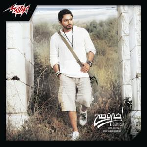 Tamer Hosny - Yana Ya Mafish