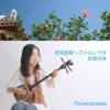 Ryukyu Love Song~Lullaby - Single - Ryukyubossa