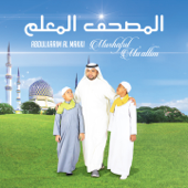 Al Fatihah Abdulkarim Al Makki - Abdulkarim Al Makki