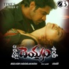 Aa Intlo Deyyam Vundaa Original Motion Picture Soundtrack EP