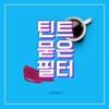 틴트 묻은 필터 - Single - Benkiff