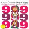 Festival Shirey Yeladim, Vol. 9 - Various Artists