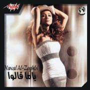 Yama Alo (Yama Alo) - Nawal Al Zoghbi - Nawal Al Zoghbi