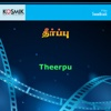 Theerpu (Original Motion Picture Soundtrack) - EP - M. S. Vishwanathan