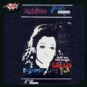 Khaleek Hena El Wadaa - Warda - Warda