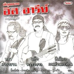 ที่สุดของ อีส อารีย์ - Various Artists Album Cover