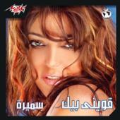 Bel Salama - Samira Said
