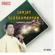 Carnatic Vocal - Sanjay Subrahmanyan - Sanjay Subrahmanyan