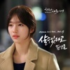 함부로 애틋하게 Uncontrollably Fond (Original Television Soundtrack), Pt. 13 - Single - Kim Yeon June