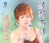 Sano ujou/Ikokuno koi - Single - Yuuko Sano