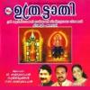 Uthrattathy - Veena Venugopal, G. Venugopal & Sujith Krishnan