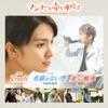 Truth + Namaeno Nai Sora - EP