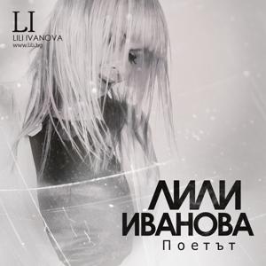 Lili Ivanova - Поетът