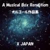 オルゴール作品集 X JAPAN ジャケット写真
