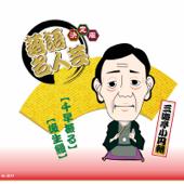 決定版 落語名人芸 三遊亭小円朝 - EP