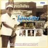 ไว้อาลัย 3 ครูเพลง - Various Artists